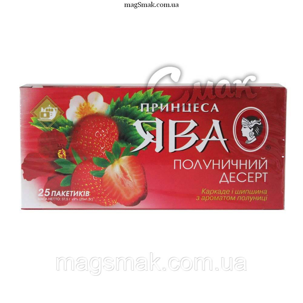 """Чай Принцесса Ява """"Клубничный десерт"""", 1,5 г*25 пак."""