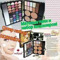 Набор для макияжа № 5  Палитра теней MAX MAR тени 36 цв матовые +14  консилеры коректоры