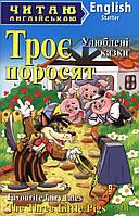 Троє поросят. Улюблені казки / The Three Little Pigs. Favourite fairy tales