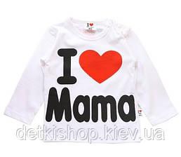 Реглан «I Love Mama» (белый)