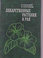 К.П. Балицкий Лекарственные растения и рак