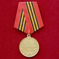 Медаль За взятие Берлина (копия), фото 1