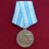 Медаль За восстановление черн. металлургии Юга (копия)