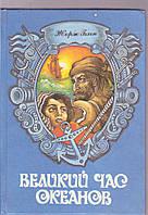 Жорж Блон Великий час океанов