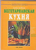 Дагмар фон Крамм Вегетарианская кухня