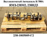Коленчатый Вал ЯМЗ-238  Коленвал ЯМЗ-238  (238-10050151)