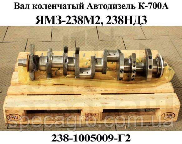 Коленчатый Вал ЯМЗ-238 / Коленвал ЯМЗ-238  (238-10050151)