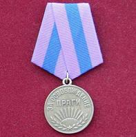Медаль За освобождение Праги (копия), фото 1