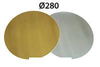 Подложка под торт круг d-28см h-1мм золото/серебро 5шт