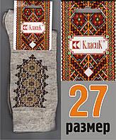 "Носки мужские демисезонные ТМ ""Класик"" 27 см вышиванка лен НВ-62"