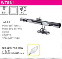 Подсветки для картин и зеркал WT881-2*20W Е 14