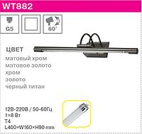 Подсветки для картин и зеркалWT882-8W T4