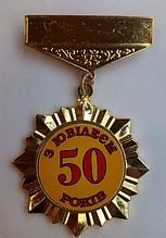 Ордена подарункові нагородні
