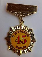 """Орден подарочный на юбилей """"45 років"""""""