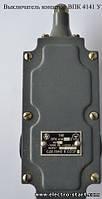 Выключатель путевой контактный ВПК-4141