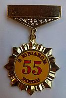 """Орден подарочный на юбилей """"55 років"""""""