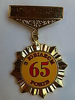 """Орден подарочный на юбилей """"65 років"""""""