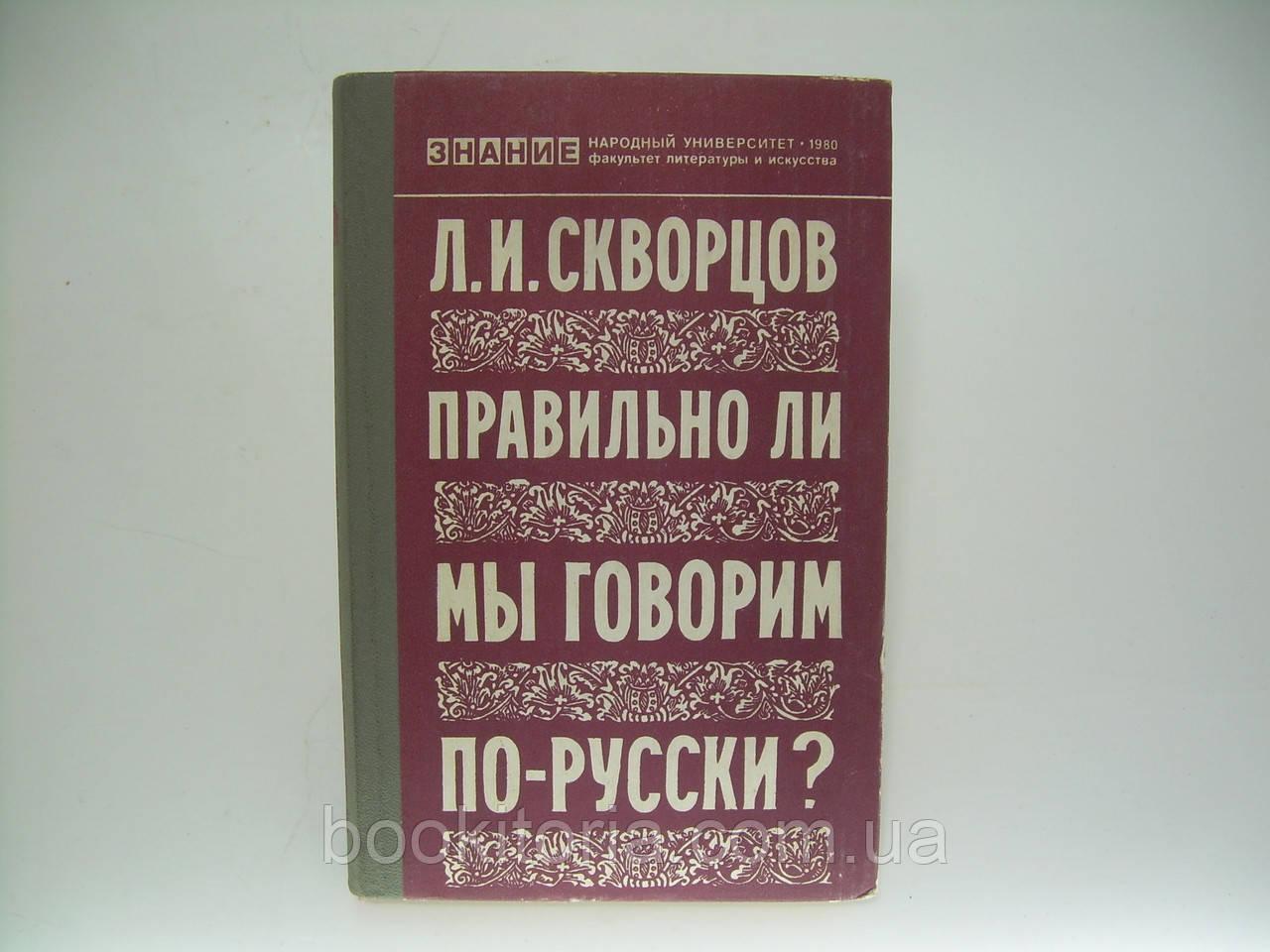 Скворцов Л.И. Правильно ли мы говорим по-русски (б/у).