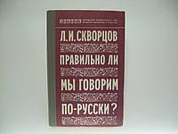Скворцов Л.И. Правильно ли мы говорим по-русски (б/у)., фото 1