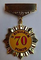 """Орден подарочный на юбилей """"70 років"""""""