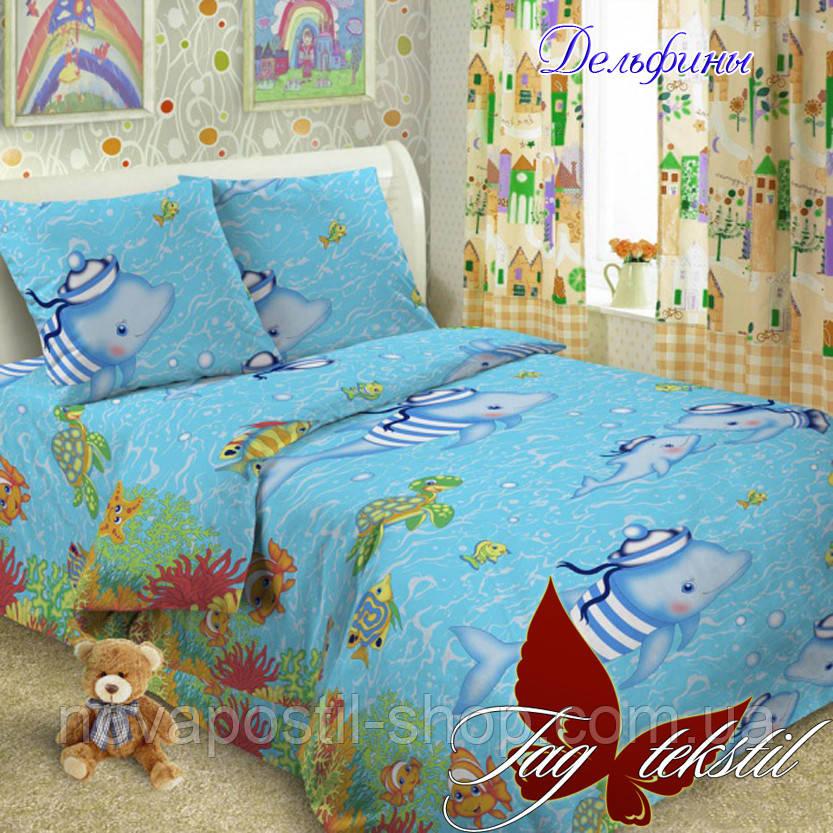 Комплект детского постельного белья Дельфины