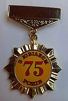 """Орден подарочный на юбилей """"75 років"""""""