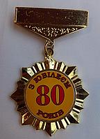 """Орден подарочный на юбилей """"80 років"""""""