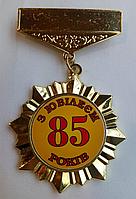 """Орден подарочный на юбилей """"85 років"""""""