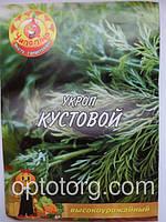 Семена укропа Кустовой