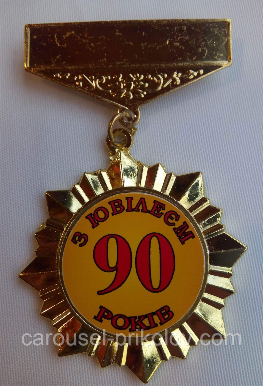 """Орден подарочный на юбилей """"90 років"""""""