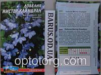 Семена цветов Лобелия Мистер Лимбран