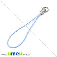 Основа для брелка на мобильный, 60 мм, Голубая, 1 шт (OSN-014829)