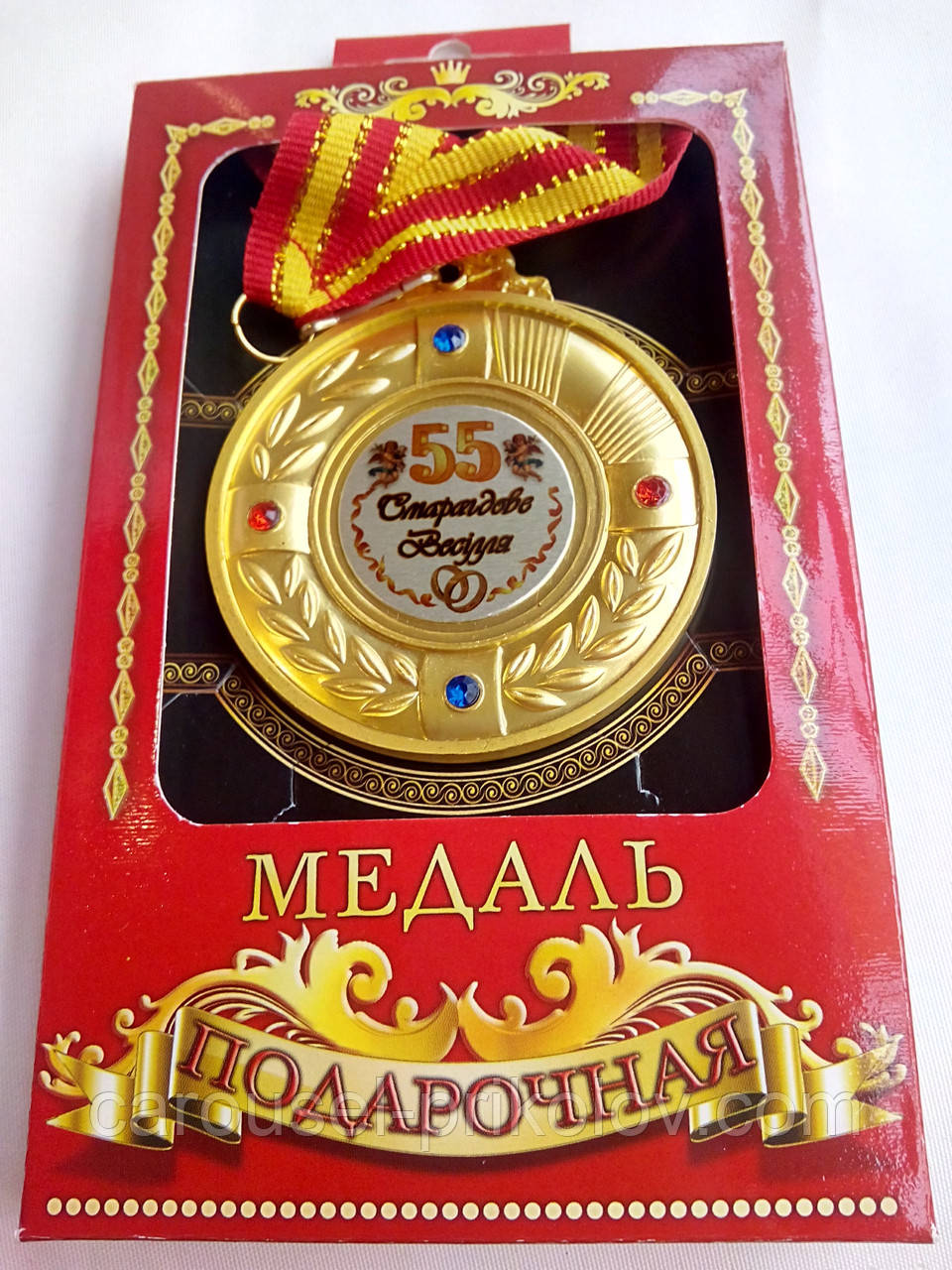 "Медаль юбилейная ""Смарагдове весілля 55 років"""