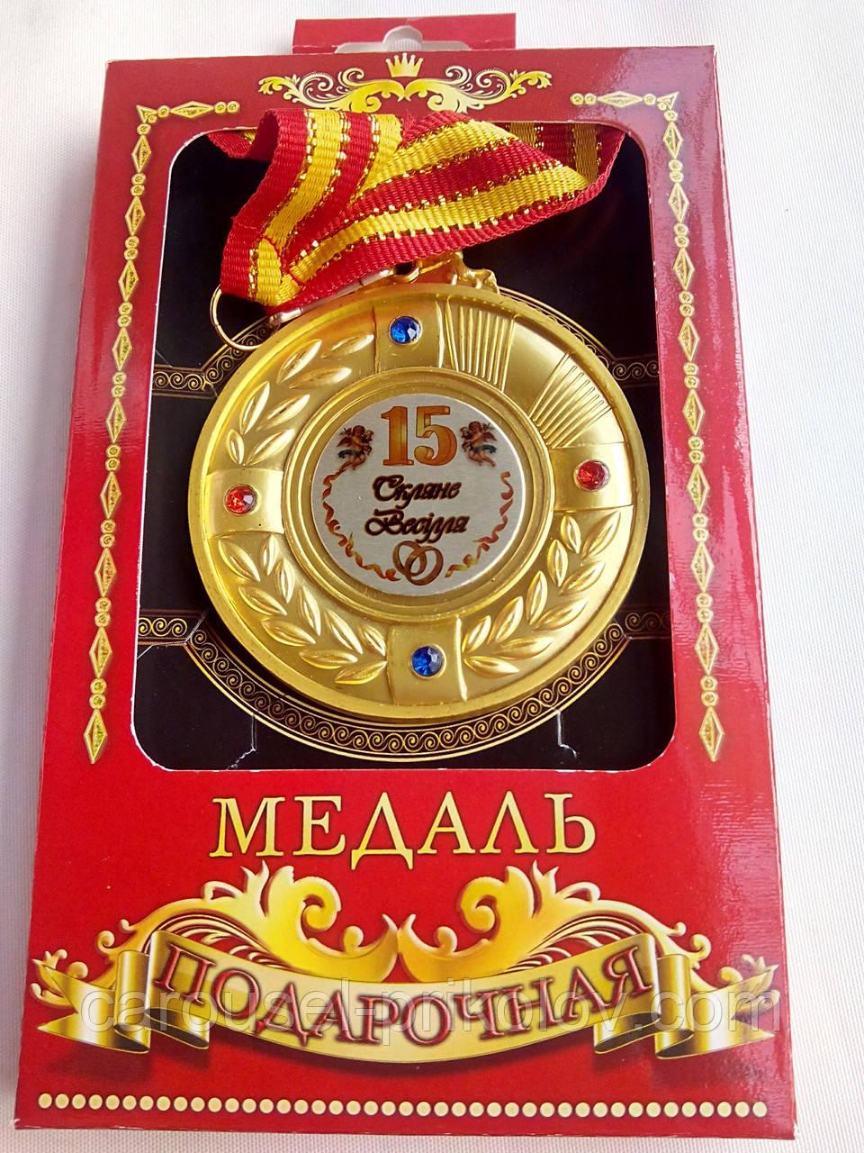 """Медаль юбилейная """"Скляне весілля 15 років"""""""