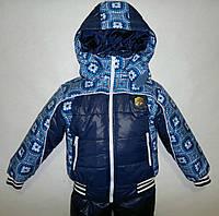 Куртка детская осенняя для мальчика 1,2,3,4,5,6,7,8,9 лет