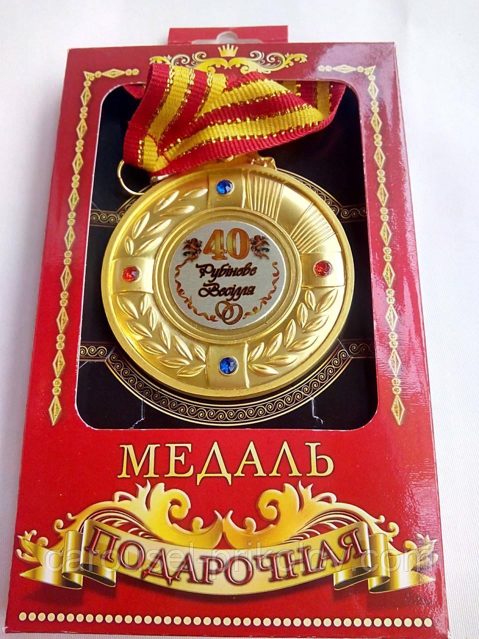 """Медаль юбилейная """"Рубінове весілля 40 років"""""""
