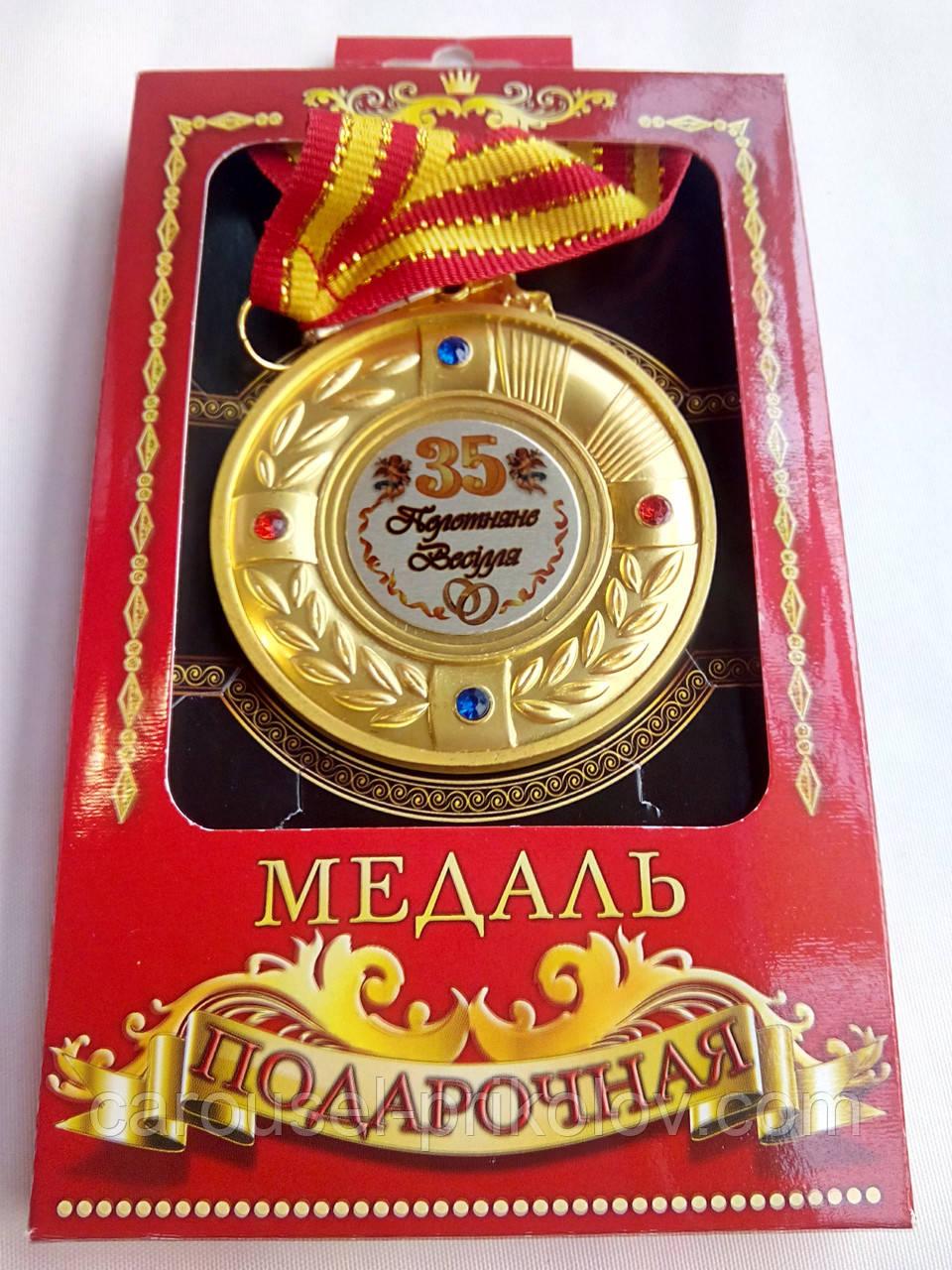 """Медаль юбилейная """"Полотняне весілля 35 років"""""""