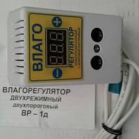 Регулятор Влажности розеточный ВР-1Д (для Инкубатора, теплицы, погреба, и других объектов)