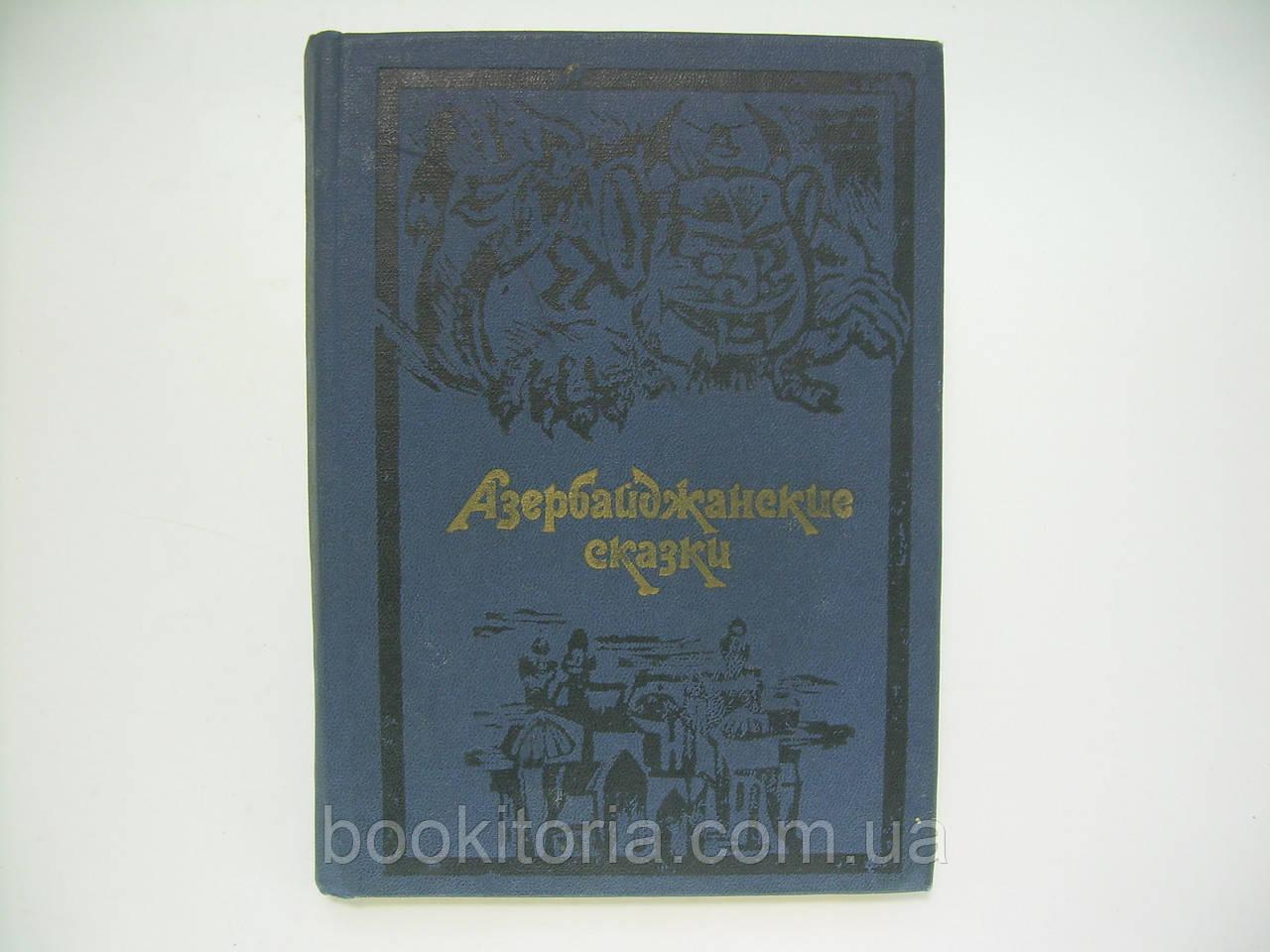 Азербайджанские сказки (б/у).