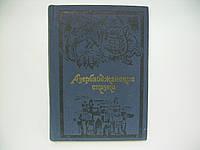 Азербайджанские сказки (б/у)., фото 1