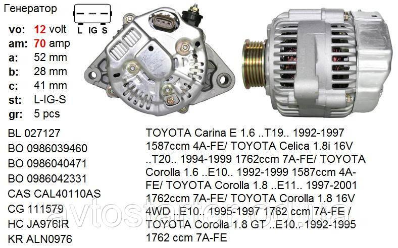 Генератор б у GEO Prizm TOYOTA Avensis Carina E Celica Corolla 1.6 1.8