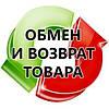 ОБМЕН, ВОЗВРАТ ТОВАРА!!!
