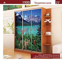 Шкаф-Купе 3-х дверный 1900 высотой 2400