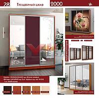Шкаф-Купе 3-х дверный 2000 высотой 2400