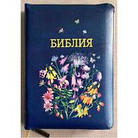 Библия на молнии. Средний формат. Синяя с цветами