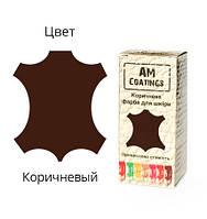 Краска для кожи коричневая AM Coatings 35 мл