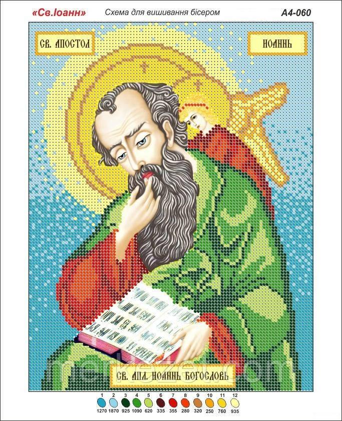 Святой Иоан. Икона для вышивки бисером. Загтовка для вышивания