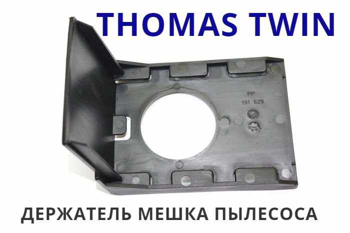 Тримач мішка Thomas Twin TT, T1, T2 Aquafilter для паперового та тканинного пилозбірника