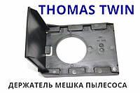 Держатель мешка Thomas Twin TT, T1, T2 Aquafilter для бумажного и тканевого пылесборника, фото 1