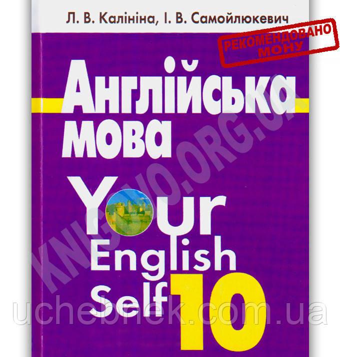 10 мова підручника гдз клас англійська